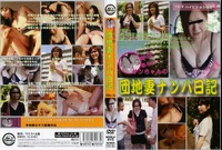 WORLD-015 やす&サンちゃんの団地妻ナンパ日記 No.5